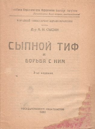 Sypnoi tif i bor'ba s nim. 3-e izdanie [Typhus and how to fight it. 3rd edition].