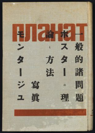 Posut no riron to h h [Poster theory and method]. Arai Izuo, Ikebe Yoshiatsu