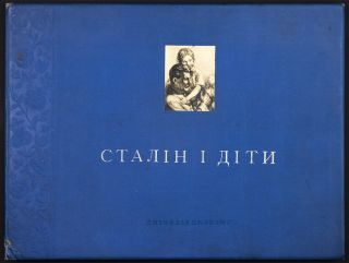 Stalin i dity [Stalin and the children]. Tsentral'nyi Komitet Lenins'koi...
