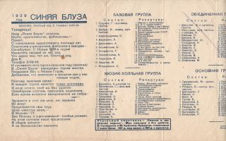 Advertising pamphlet for Siniaia bluza (The Blue Blouse), the Soviet agit-prop theatre and...