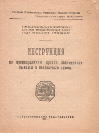 Instruktsiia po predokhraneniiu protiv zabolevaniia sypnym i vozvratnym tifom [Instructions for protection against typhus fever and relapsing fever].