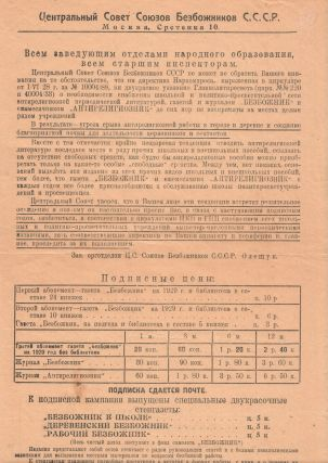 "A subscription broadside for the journals ""The Atheist"" (Bezbozhnik) and ""The..."