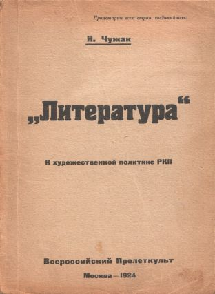 """Literatura"": K khudozhestvennoi politike RKP [""Literature"": toward the artistic policy..."