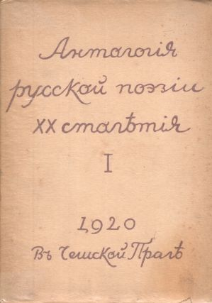 Antologiia russkoi poezii XX stoletiia [An anthology of twentieth-century Russian poetry], complete in two volumes.
