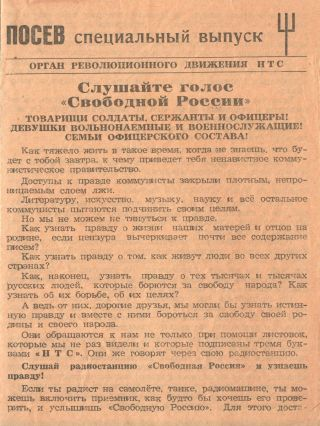 """Posev, spetsial'nyi vypusk. Slushaite golos """"Svobodnoi Rossii."""" [The Sowing: special issue. Listen to the voice of """"Free Russia.""""]. Organ revoliutsionnogo dvizhenia NTS [A publication of the revolutionary movement of the National Alliance of Russian Solidarists (NTS)]."""