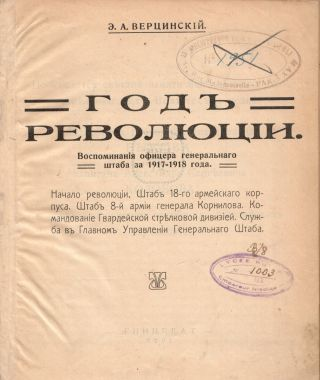 God revoliutsii: vospominaniia ofitsera general'nogo shtaba za 1917-1918 goda [The year of the revolution: memoirs of an officer of the general staff of 1917-1918].