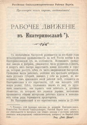 Rabochee dvizhenie v Ekaterinoslave [The labor movement in Ekaterinoslav].