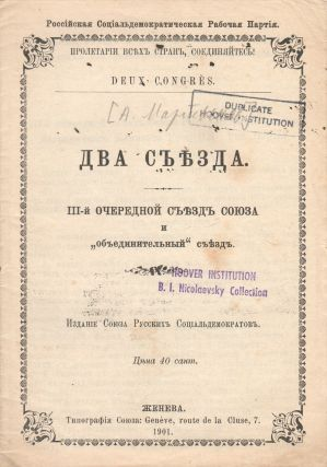 "Dva s""iezda. III-ii ocherednoi S""ezd Soiuza i ""ob""edenitel'nyi"" s""ezd. [Two Congresses. The third annual congress of the union and the ""unifying congress""]."