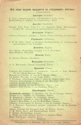 """Staraia i novaia programmy """"Rabochego dela"""" [Old and new programs of """"The Worker's Cause""""]; Along the top of front wrapper: """"Biblioteka Russkago Proletariia"""" No.6 [Library of the Russian Proletarian No.6]."""