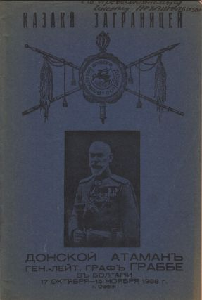 Kazaki zagranitsei. Donskoi ataman gen.-leit. Graf Grabbe v Bolgarii 17 oktiabria - 15 noiabria 1938 g. [Cossacks Abroad. The Don Ataman General lieutenant Count Grabbe in Bulgaria, 17 October—15 November 1938].